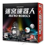 【新天鵝堡桌遊】迷宮機器人 Micro Robots