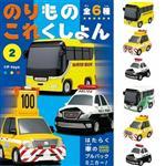3款一組 工作車車 食玩 盒玩 擺飾 玩具車 迴力車 F-TOYS