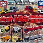 全套6款 多美小汽車 建設工程車篇 玩具車 口袋 小汽車 扭蛋 轉蛋 擺飾 TOMICA