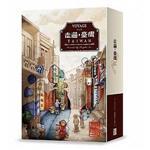 Voyage with Taiwan 走過台灣 2016新版(繁體中文版)