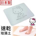 凱蒂貓 HelloKitty 日本製 珪藻土地墊 踏腳墊 地墊 防滑 三麗鷗 Sanrio