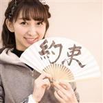 飯田里穗 - 2017台灣官方扇子