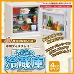 家用 電冰箱 冰箱 袖珍 廚房 盒玩 擺飾 Re-ment