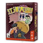 【新天鵝堡桌遊】江洋大盜 Thieves!