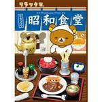 盒裝8款 拉拉熊 昭和食堂 盒玩 擺飾 懶懶熊 Rilakkuma