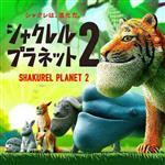 全套6款 戽斗動物園 厚到星球2 P2 第二彈 扭蛋 擺飾