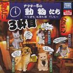 全套5款 動物的下班後時光 P3 第三彈 扭蛋 擺飾 貓咪 狗狗 TAKARA TOMYS