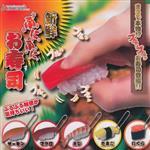 全套5款 新鮮 捏捏樂 壽司 扭蛋 吊飾 美食 擺飾