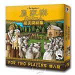 【新天鵝堡桌遊】農家樂:農夫與寵畜 AGRICOLA: ALL CREATURES BIG AND
