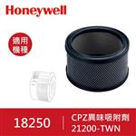 【Honeywell】CPZ濾心(21200-TWN)