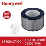 【Honeywell】HEPA濾心(22500-TWN)
