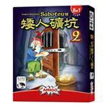 【新天鵝堡桌遊】矮人礦坑 2-Saboteur 2(擴充)