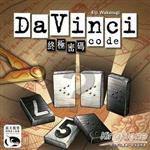 【新天鵝堡桌遊】終極密碼-Da Vinci Code(Coda)