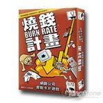 【新天鵝堡桌遊】燒錢計畫-Burn Rate