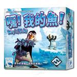 【桌上遊戲】嘿!我的魚!(新版)-Hey!That's My Fish!
