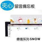 【歐士 OSHI】新夾心留言備忘板-Snow
