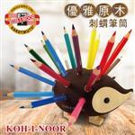 KOH-I-NOOR HARDTMUTH 光之山捷克色鉛筆刺蝟筆筒(小) – 優雅原木