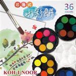 KOH-I-NOOR HARDTMUTH ★光之山★可攜式水彩餅 – 36色