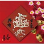 純手寫新春聯禮盒組 PC03 ( M06 / X02 )