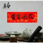 純手寫新春聯禮盒組 PC05 ( M09 / X09 )