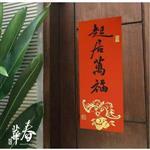 純手寫新春聯禮盒組 PC10 ( M19 / A05 )