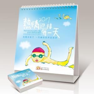 【陽光基金會】2017小陽光桌曆-熱情迎接每一天