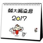 【輔大猴】2017桌曆