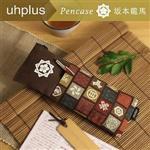 uhplus 手札筆袋-坂本龍馬(和柄棕)