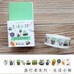 生活小物‧旅行者系列紙膠帶(1.5CM*7M)