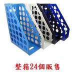 (1箱24個)WIP 6800開放式雜誌箱-淺藍