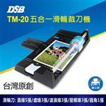 [DSB迪士比] TM-20 多功能裁刀器 安全式滑輪刀設計 (虛線刀/裁紙刀/壓痕刀功能)