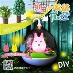 【小池塘-巧手DIY】拍拍小龍貓夜燈-粉紅 (DIY樂趣/療癒小物/特別禮物/親子同樂)