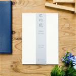 【Leatai 磊泰】巴川紙 52g 白色 - A5 / 每包50張