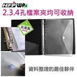 HFPWP 11孔橫式黏扣文件袋(5入一包)