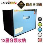 HFPWP 12層分類風琴夾+名片袋(車黑邊)-藍