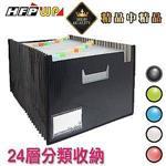 HFPWP 24層分類風琴夾+名片袋(車黑邊)-黑