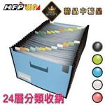 HFPWP 24層分類風琴夾+名片袋(車黑邊)-藍