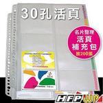 HFPWP 30孔名片簿內頁(1包/10PCS)