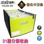 HFPWP 31層分類風琴夾+名片袋(車黑邊)-綠