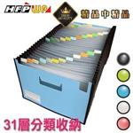 HFPWP 31層分類風琴夾+名片袋(車黑邊)-藍