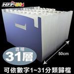 HFPWP 31層分類風琴夾-藍