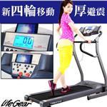 【來福嘉 LifeGear】97400 創新四輪電動跑步機