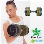 《Fun Sport》流線型專業組合式啞鈴(10公斤一組)X2台灣製