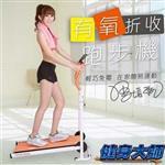 【健身大師】活力輕量跑步健走機(橘/粉二色)
