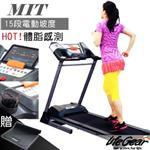 【來福嘉 LifeGear】97875 台灣製智慧電動跑步機