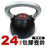 Kettlebell 24KG壺鈴《台灣製造》底部包膠設計-單顆售