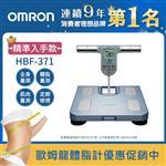 【送摺疊旅行袋】OMRON歐姆龍體重體脂計HBF-371-藍
