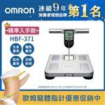 OMRON歐姆龍體重體脂計HBF-371-銀※贈限量歐姆龍運動毛巾
