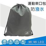 Mi-Mi-Leo 防潑水運動束口背包-灰