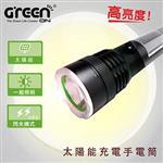 GREENON 太陽能充電手電筒 (一般照明、露營燈、閃光燈) 太陽能充電、USB 充電